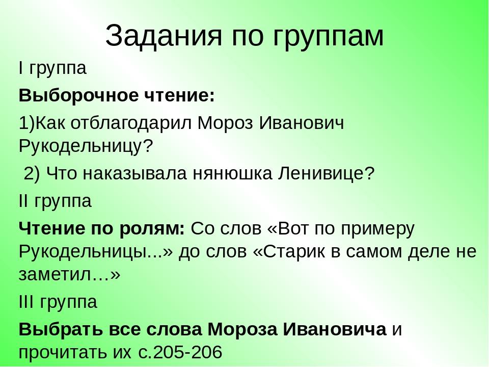 Задания по группам I группа Выборочное чтение: Как отблагодарил Мороз Иванови...