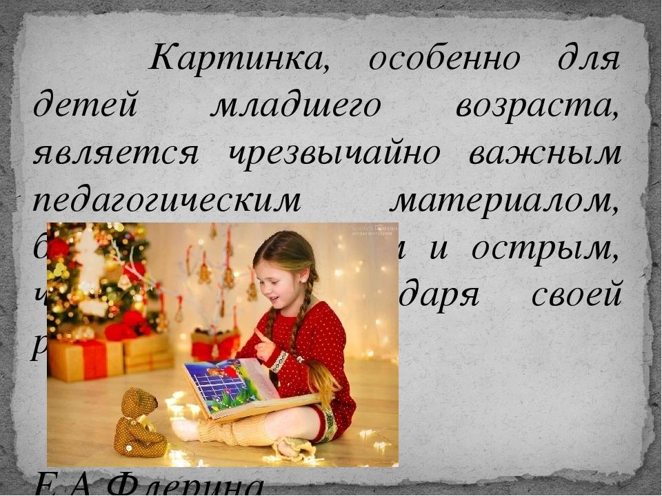Картинка, особенно для детей младшего возраста, является чрезвычайно важны...