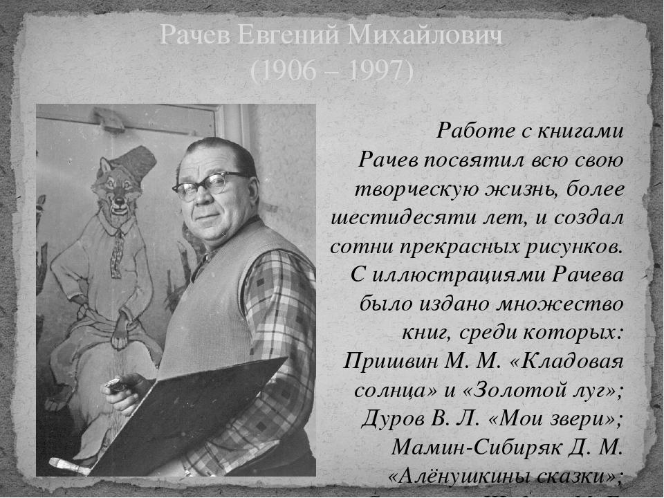 Работе с книгами Рачев посвятил всю свою творческую жизнь, более шестидеся...