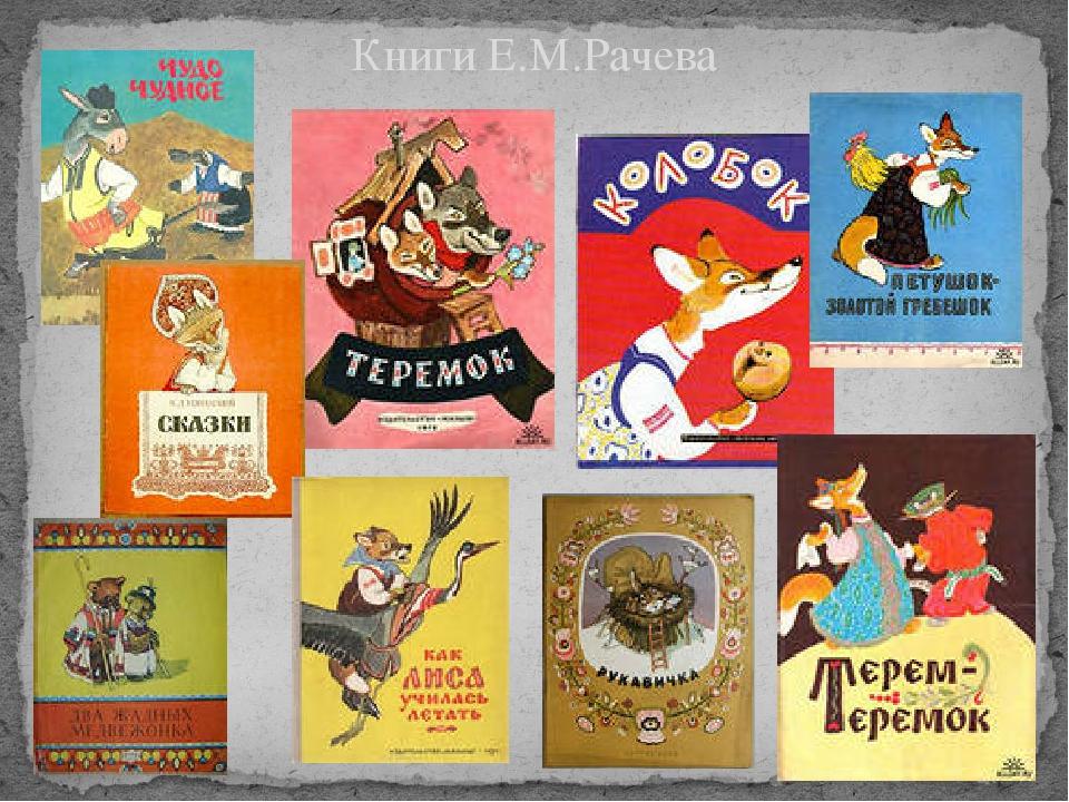 Книги Е.М.Рачева