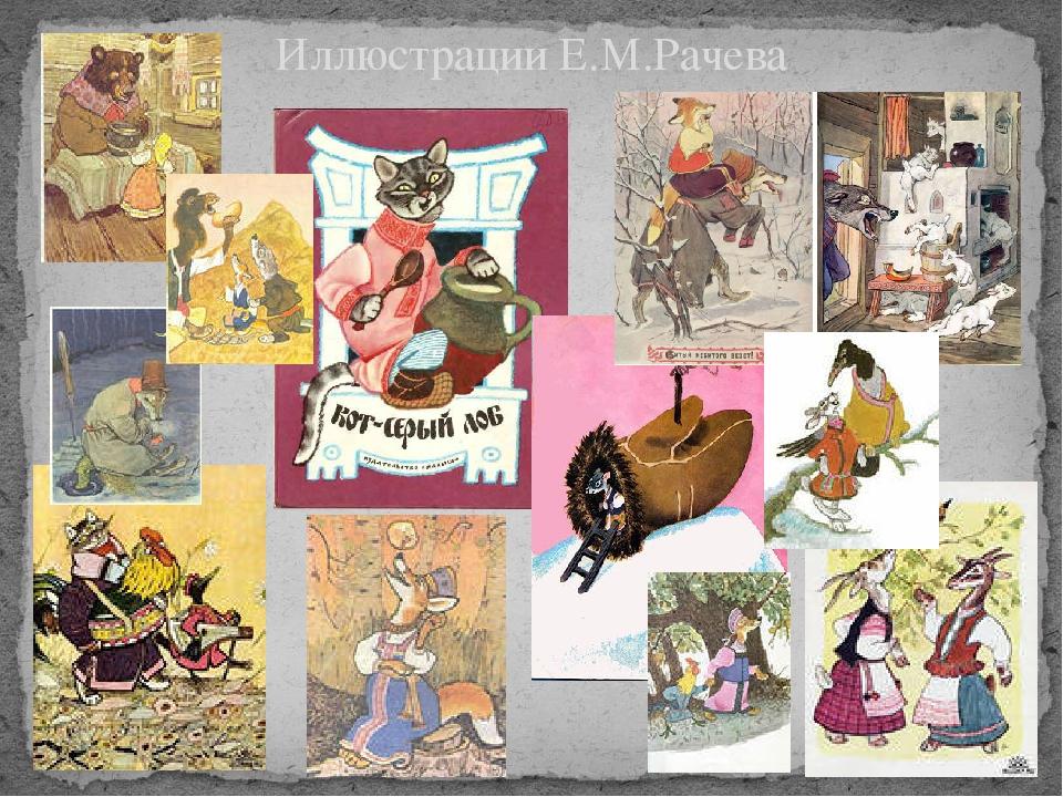 Иллюстрации Е.М.Рачева