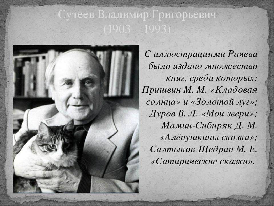 С иллюстрациями Рачева было издано множество книг, среди которых: Пришвин М....