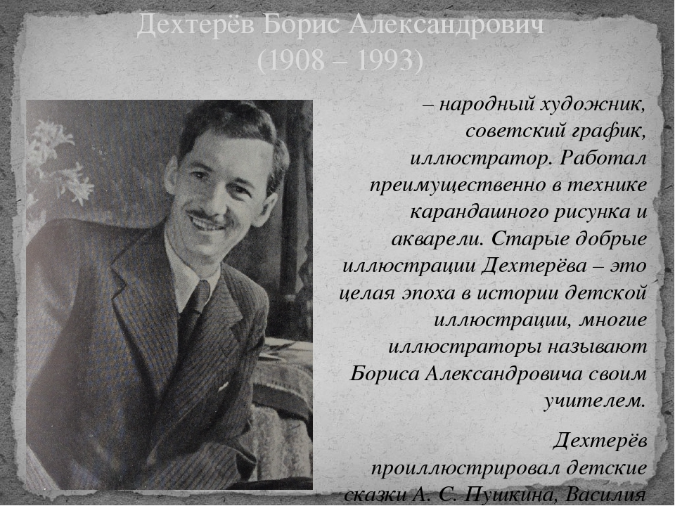 – народный художник, советский график, иллюстратор. Работал преимущественно...