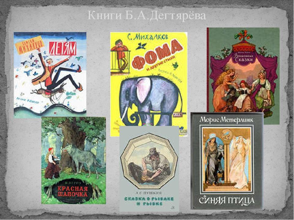 Книги Б.А.Дегтярёва