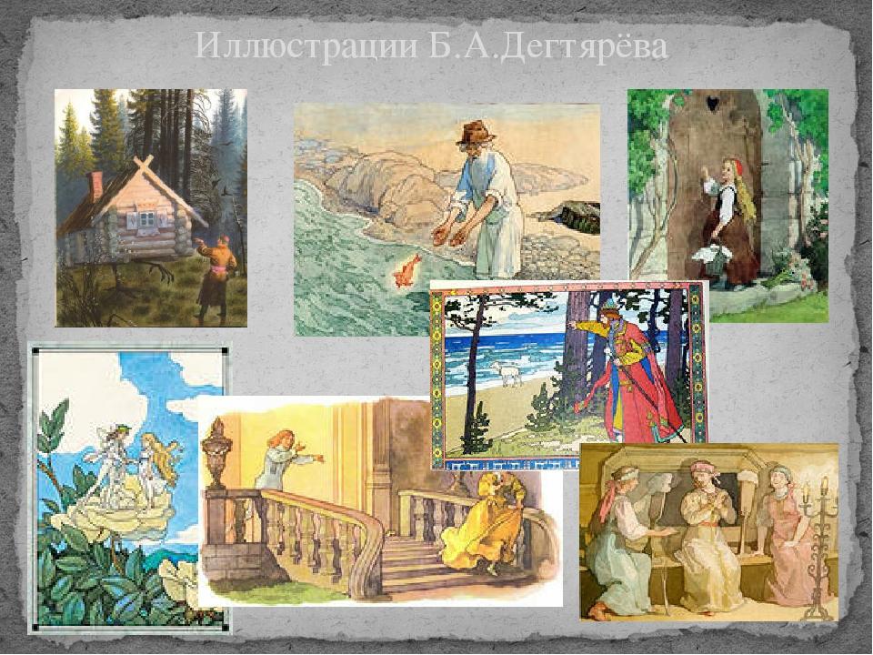 Иллюстрации Б.А.Дегтярёва