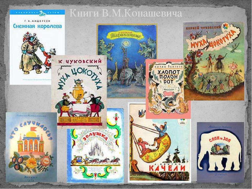Книги В.М.Конашевича