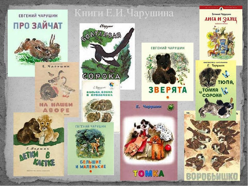 Книги Е.И.Чарушина