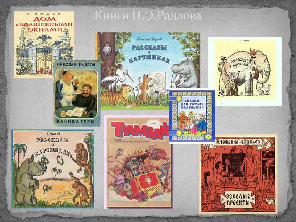 Книги Н.Э.Радлова