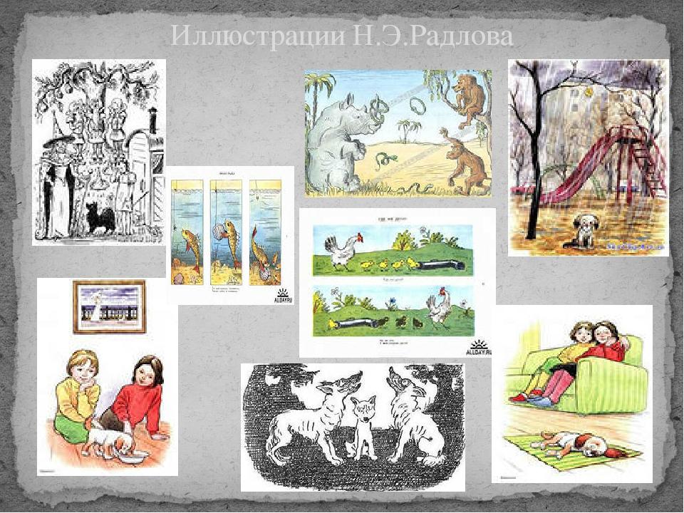 Иллюстрации Н.Э.Радлова