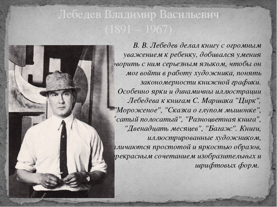 В. В. Лебедев делал книгу с огромным уважением к ребенку, добивался умения...