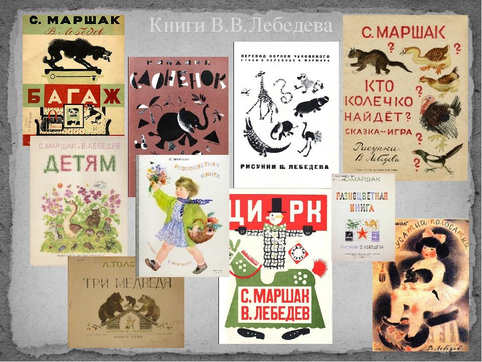 Книги В.В.Лебедева