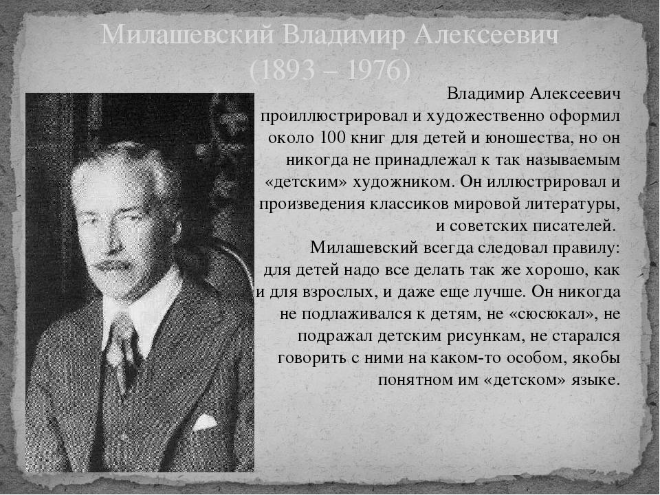 Владимир Алексеевич проиллюстрировал и художественно оформил около 100 кни...