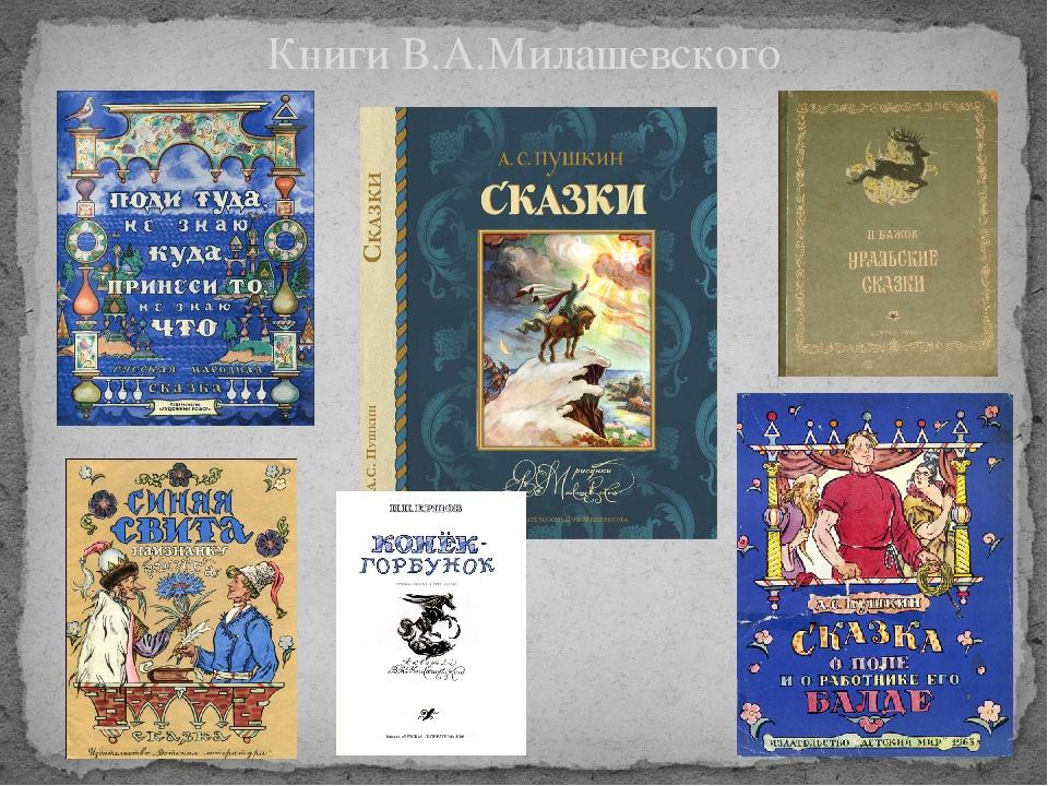 Книги В.А.Милашевского