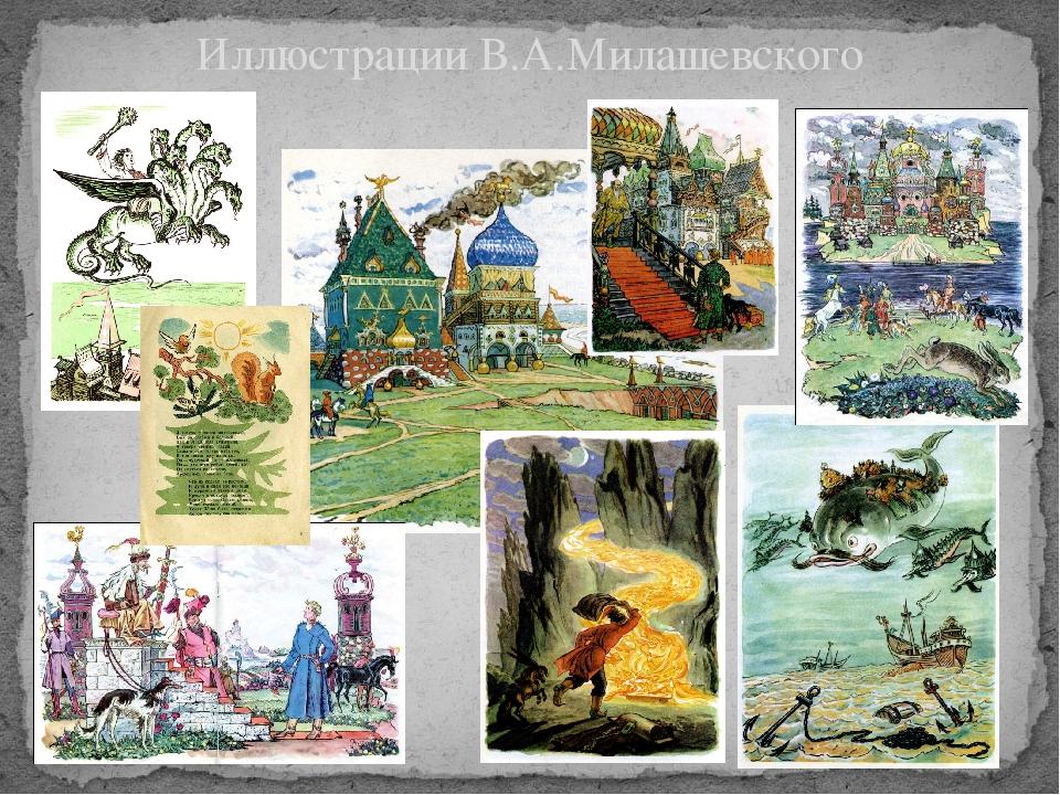 Иллюстрации В.А.Милашевского