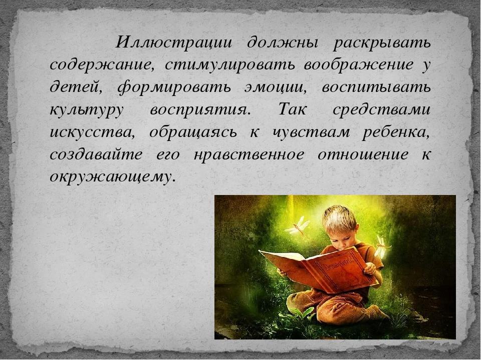 Иллюстрации должны раскрывать содержание, стимулировать воображение у детей...