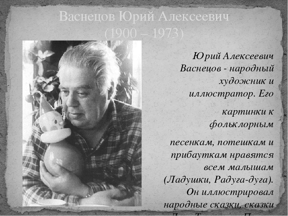 Юрий Алексеевич Васнецов - народный художник и иллюстратор. Его картинки к ф...