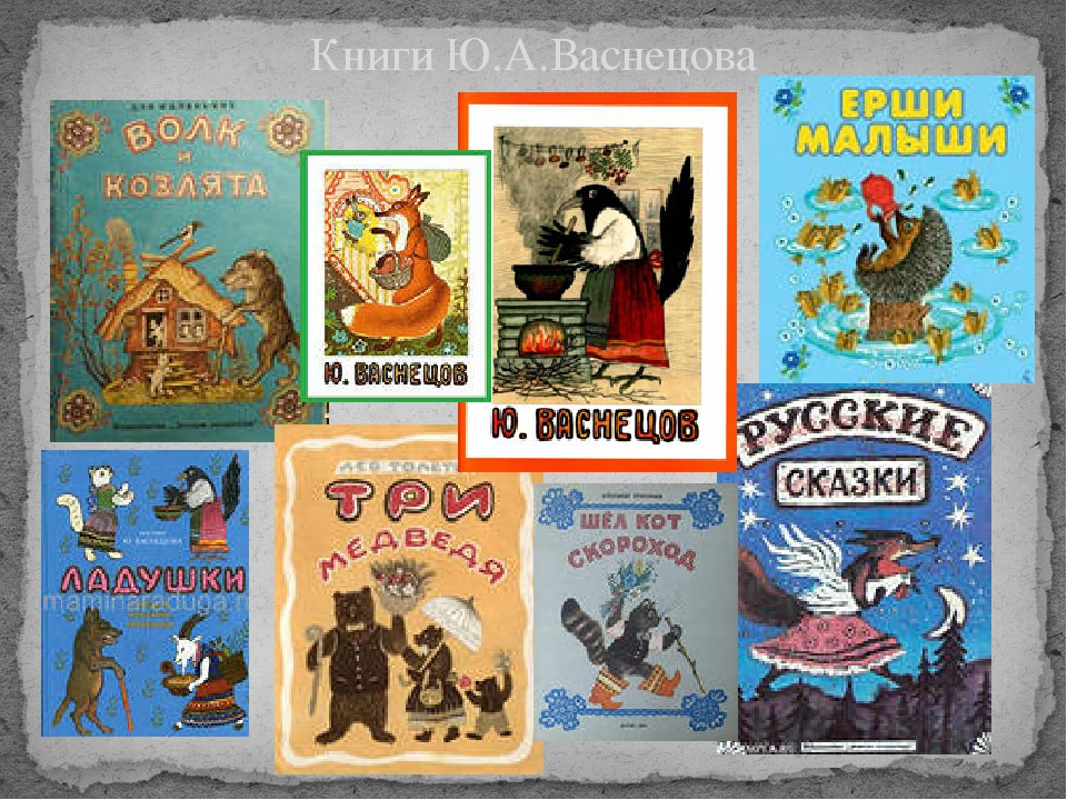 Книги Ю.А.Васнецова