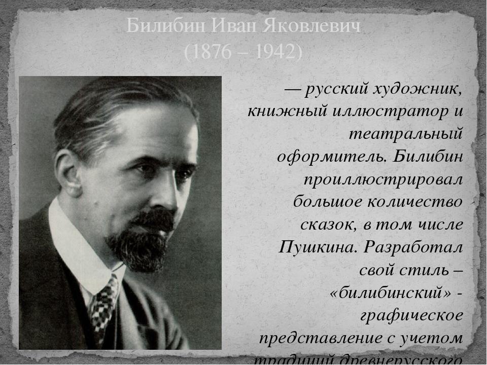 — русский художник, книжный иллюстратор и театральный оформитель. Билибин про...