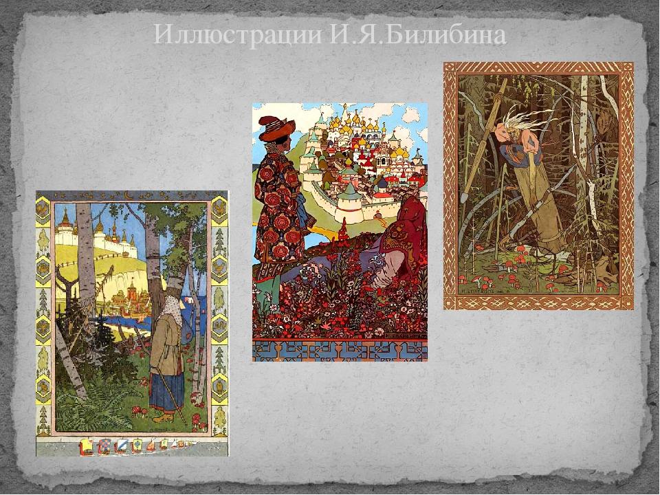 Иллюстрации И.Я.Билибина