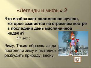 Ответ: Зиму. Таким образом люди прогоняли зиму и пытались разбудить природу,