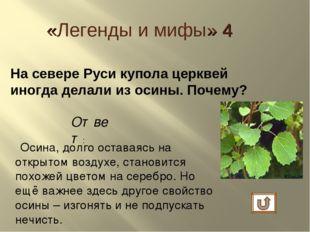 Ответ: Осина, долго оставаясь на открытом воздухе, становится похожей цветом