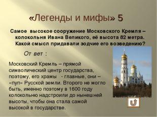 Ответ: Московский Кремль – прямой символический центр государства, поэтому, е