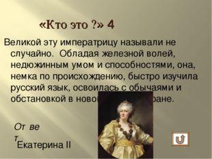 Великой эту императрицу называли не случайно. Обладая железной волей, недюжин
