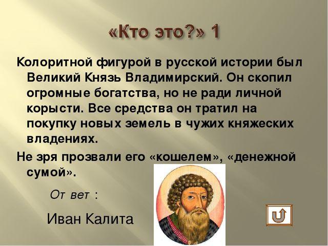 Колоритной фигурой в русской истории был Великий Князь Владимирский. Он скопи...