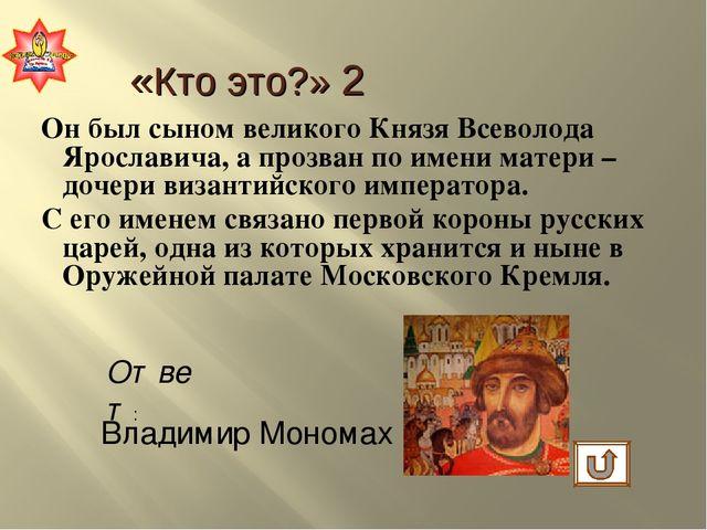 Он был сыном великого Князя Всеволода Ярославича, а прозван по имени матери –...