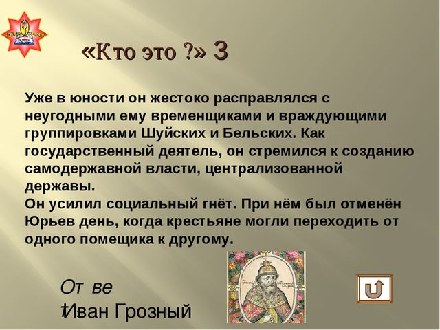 Ответ: Иван Грозный «Кто это ?» 3 Уже в юности он жестоко расправлялся с неуг...