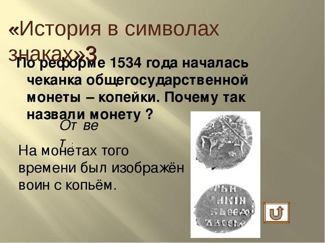 По реформе 1534 года началась чеканка общегосударственной монеты – копейки. П...