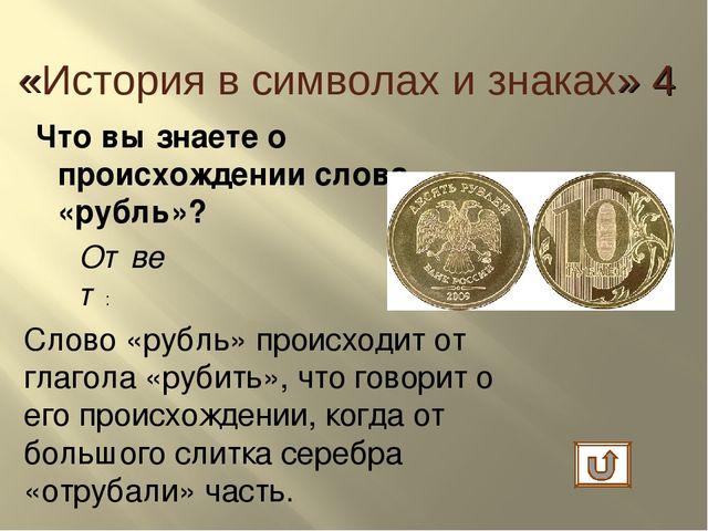 Что вы знаете о происхождении слова «рубль»? Ответ: Слово «рубль» происходит...