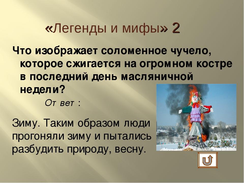 Ответ: Зиму. Таким образом люди прогоняли зиму и пытались разбудить природу,...