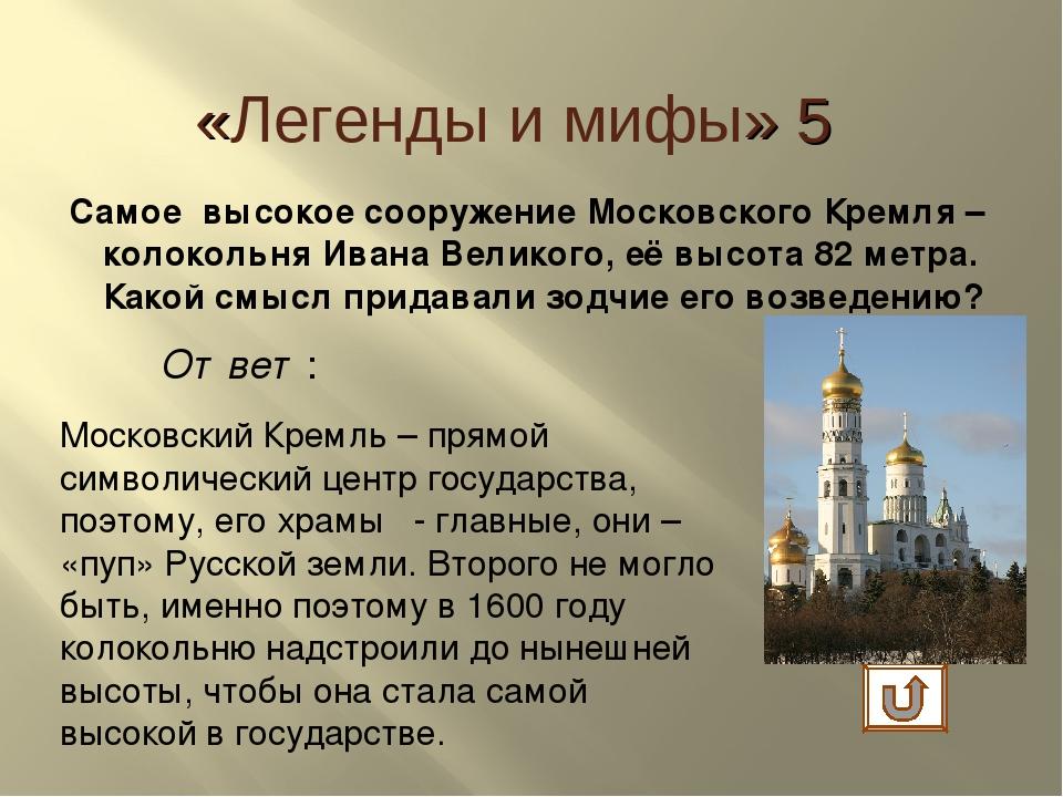 Ответ: Московский Кремль – прямой символический центр государства, поэтому, е...
