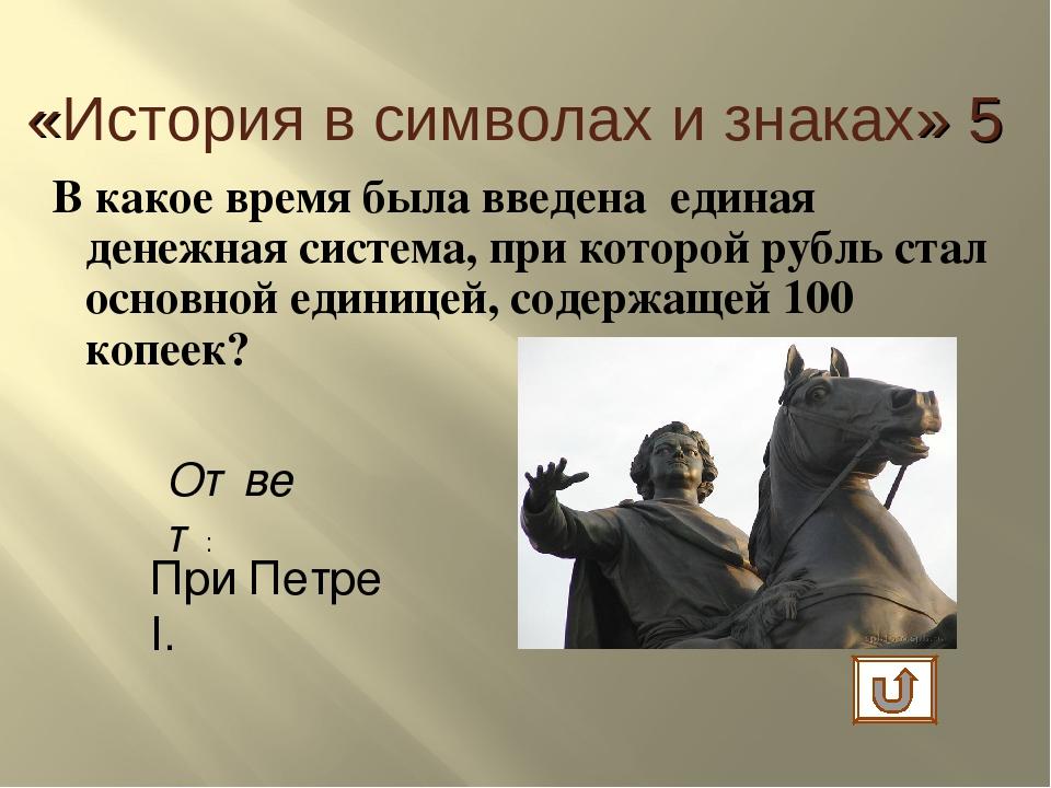 В какое время была введена единая денежная система, при которой рубль стал ос...
