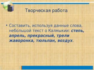 Творческая работа Составить, используя данные слова, небольшой текст о Калмык