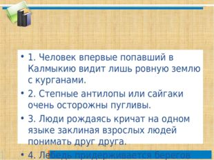 1. Человек впервые попавший в Калмыкию видит лишь ровную землю с курганами. 2