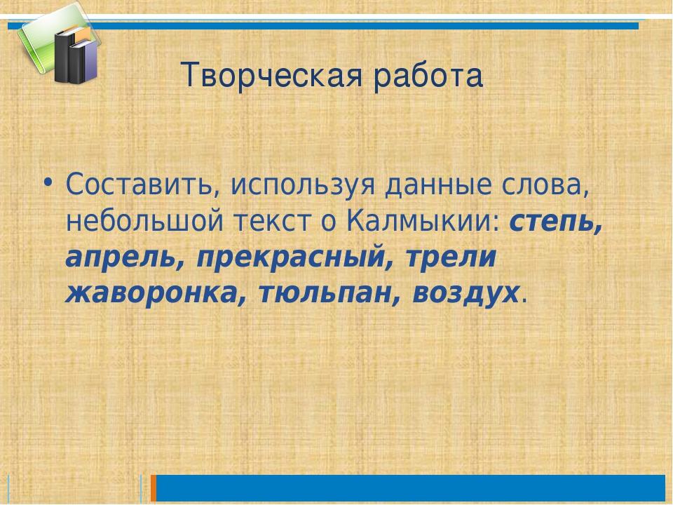 Творческая работа Составить, используя данные слова, небольшой текст о Калмык...