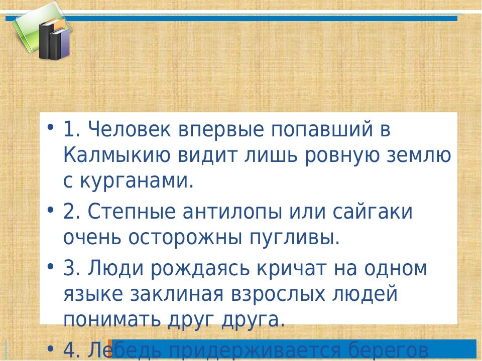 1. Человек впервые попавший в Калмыкию видит лишь ровную землю с курганами. 2...