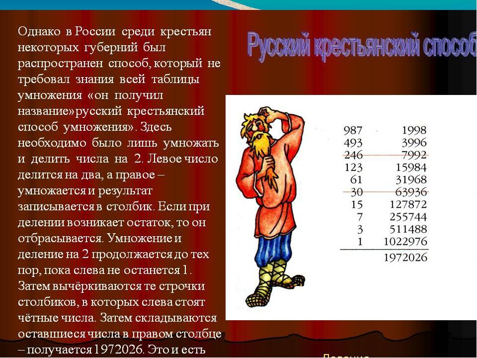 Русский крестьянский способ