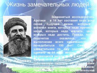 Жизнь замечательных людей Отто Юрьевич Шмидт Знаменитый исследователь Арктики