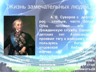 Жизнь замечательных людей Александр Васильевич Суворов А. В. Суворов с детств