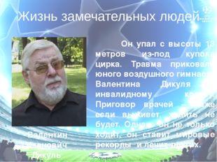 Жизнь замечательных людей Валентин Иванович Дикуль Он упал с высоты 13 метров