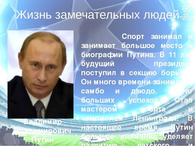 Жизнь замечательных людей Владимир Владимирович Путин Спорт занимал и занимае...