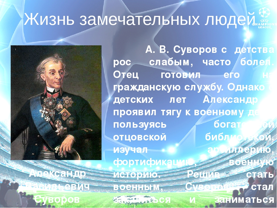 Жизнь замечательных людей Александр Васильевич Суворов А. В. Суворов с детств...