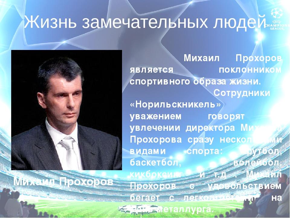 Жизнь замечательных людей Михаил Прохоров Михаил Прохоров является поклоннико...