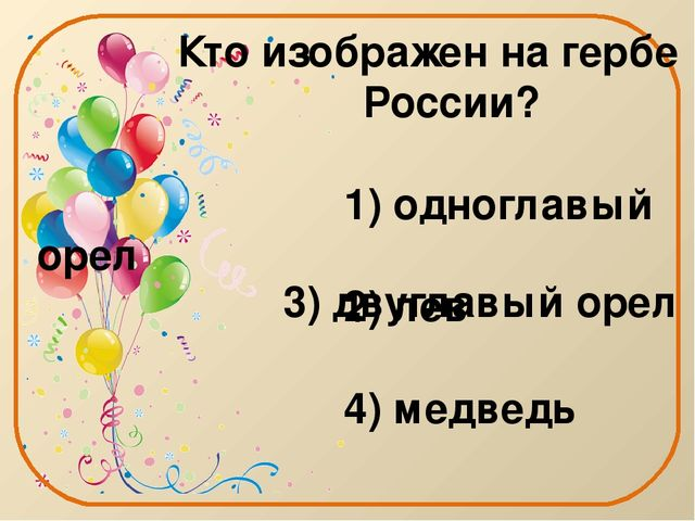 Кто изображен на гербе России? 1) одноглавый орел 2) лев 4) медведь 3) двугл...