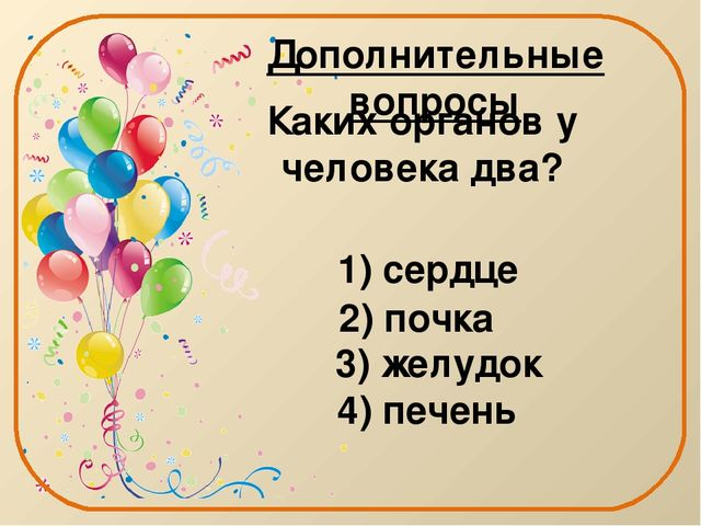 Каких органов у человека два? 1) сердце 3) желудок 4) печень Дополнительные в...