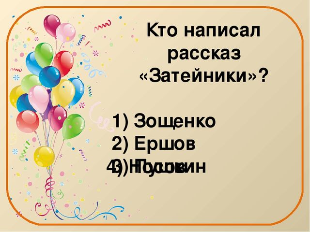 Кто написал рассказ «Затейники»? 1) Зощенко 2) Ершов 3) Пушкин 4) Носов