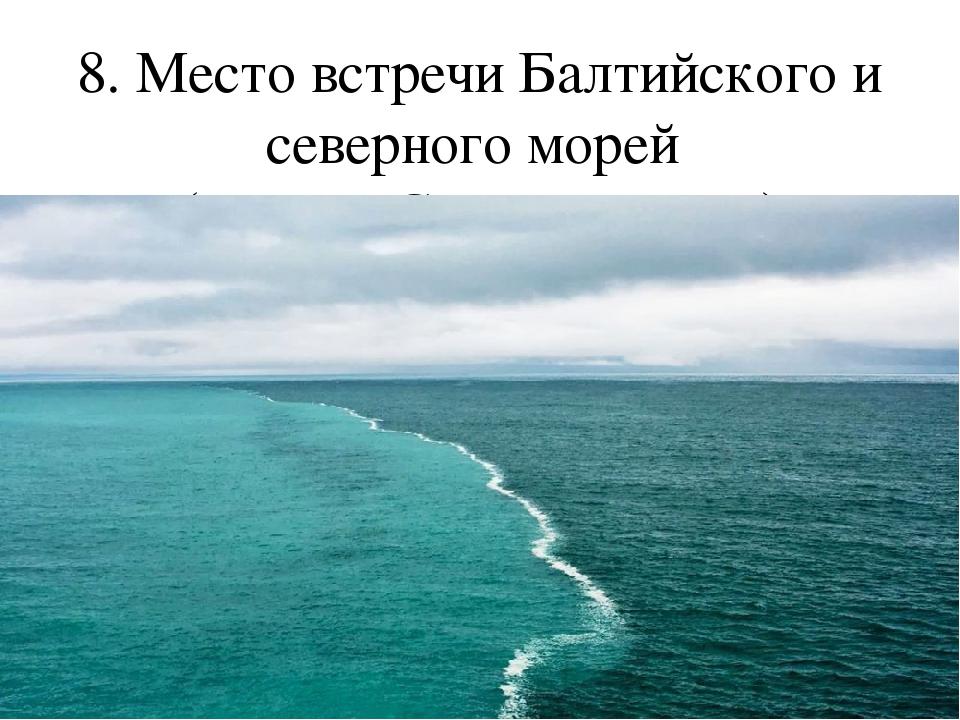 колонна где встречаются два моря фото тому времени